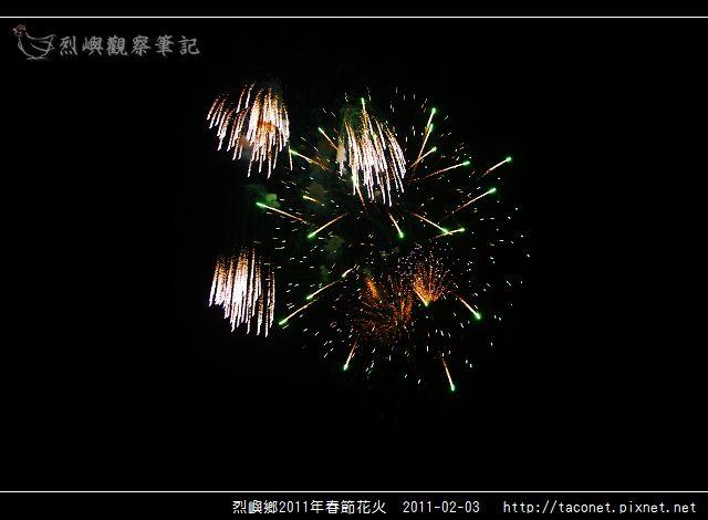 2011烈嶼春節花火_24.jpg
