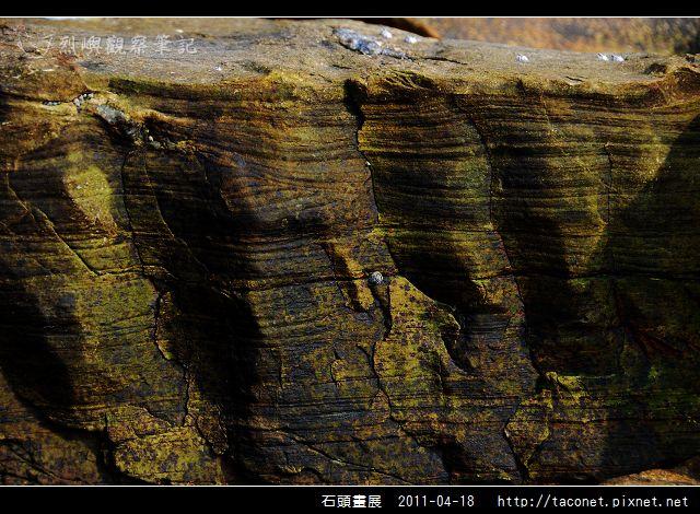 石頭畫展_07.jpg
