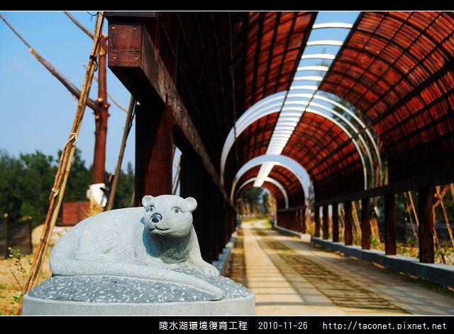 陵水湖環境復育_06.jpg