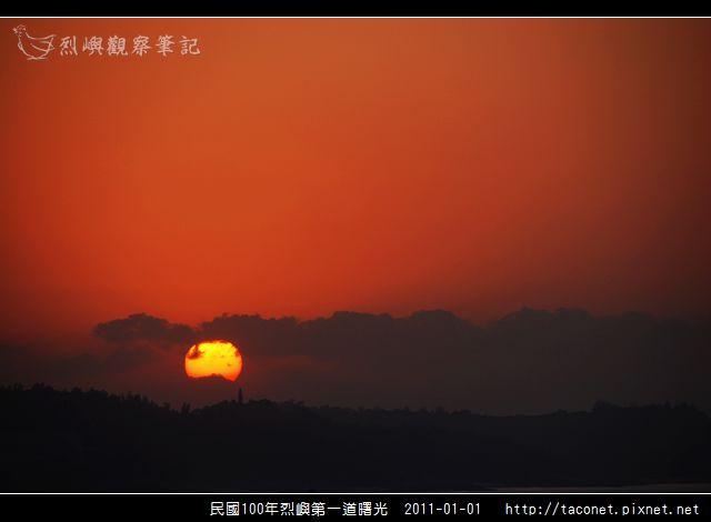 民國100年烈嶼第一道曙光_04.jpg