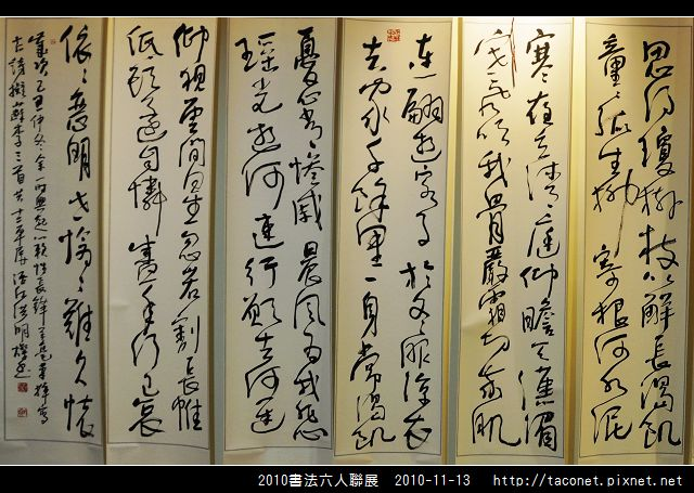 2010書法六人聯展_03.jpg