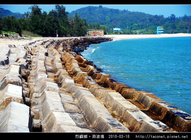 海岸消波塊_09.jpg