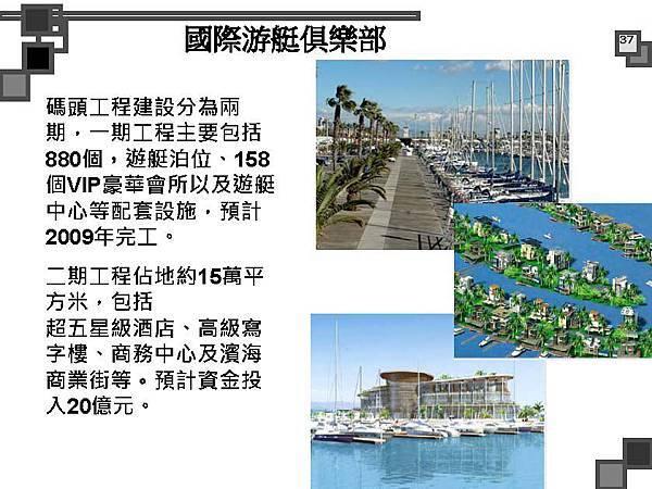 烈嶼遊艇碼頭暨渡假村規劃案_頁面_037.jpg