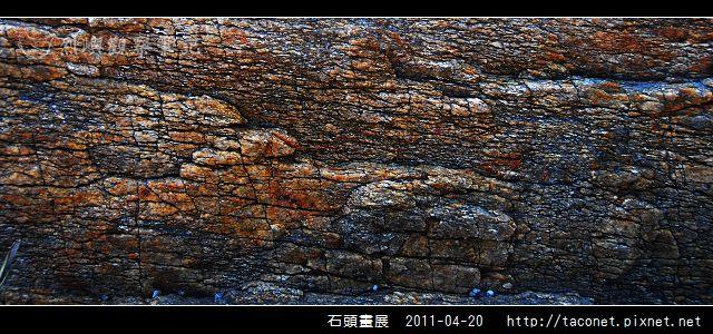 石頭畫展_32.jpg
