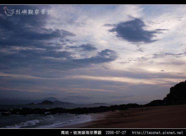 破湍頭海岸景觀_05.jpg