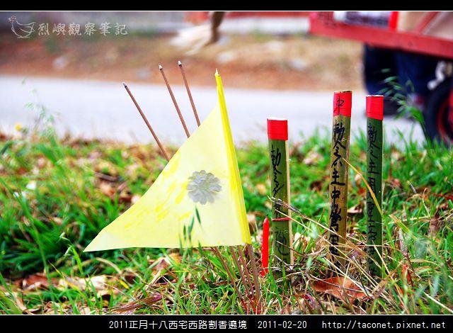 2011西宅西路割香遶境_28.jpg