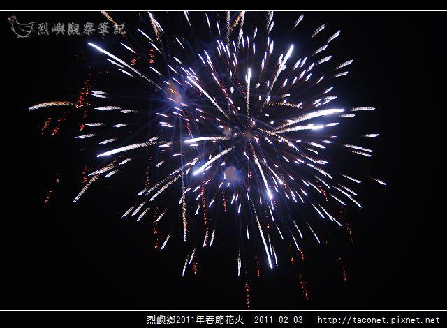 2011烈嶼春節花火_03.jpg