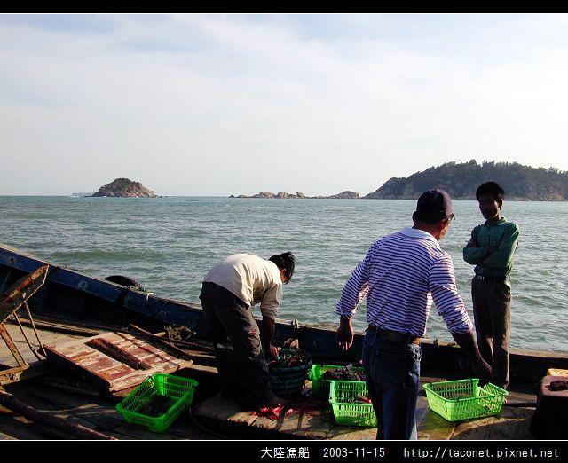大陸漁船_05.jpg