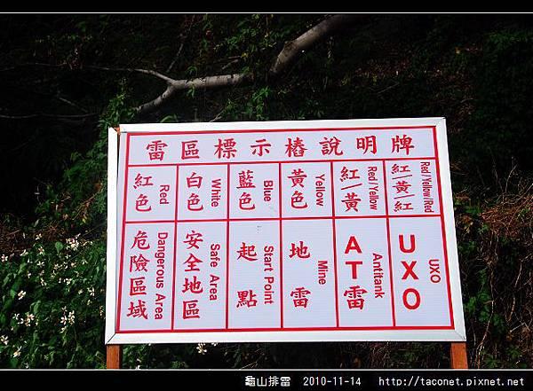 龜山排雷_06.jpg