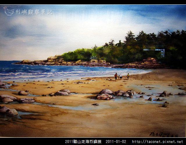 2011驅山走海烈嶼展_28.jpg
