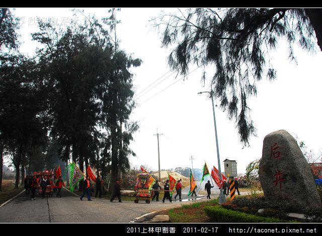 2011上林甲割香_35.jpg