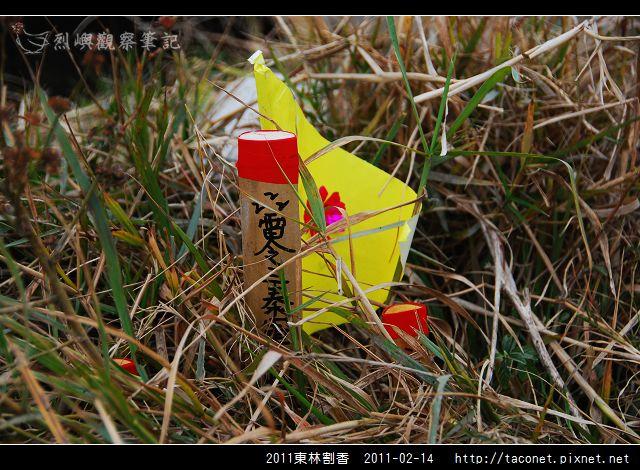 2011東林割香_40.jpg
