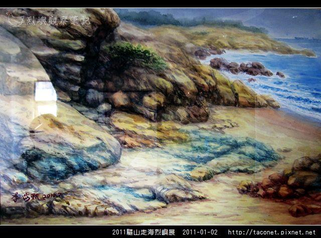 2011驅山走海烈嶼展_25.jpg