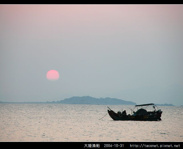 大陸漁船_12.jpg