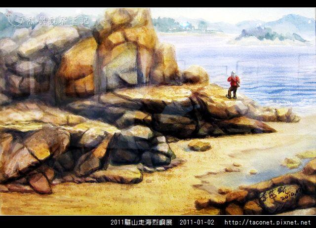 2011驅山走海烈嶼展_22.jpg