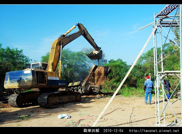 戰車拆解_11.jpg