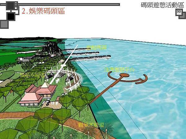 烈嶼遊艇碼頭暨渡假村規劃案_頁面_085.jpg