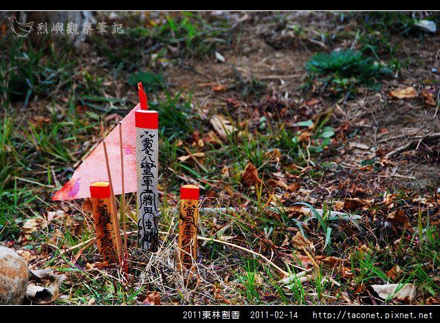 2011東林割香_23.jpg