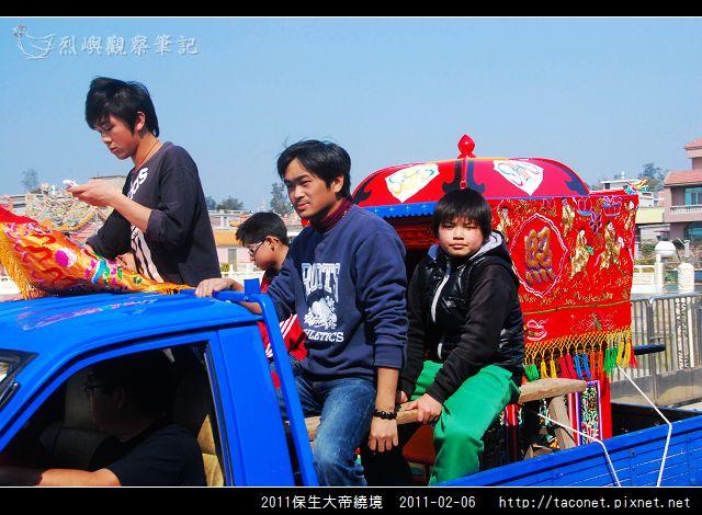 2011保生大帝繞境_26.jpg