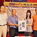 20100920-烈嶼博餅狀元出爐美女教師福氣啦﹗