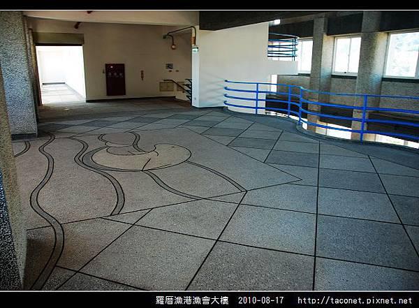 羅厝漁港漁會大樓_10.jpg