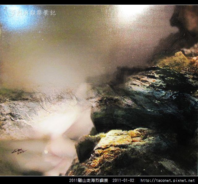 2011驅山走海烈嶼展_39.jpg