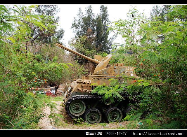 戰車拆解_03.jpg
