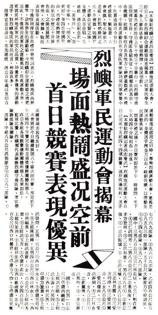 烈嶼綜合運動場新聞2.jpg