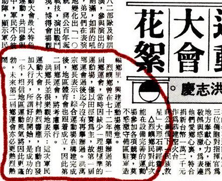 烈嶼綜合運動場新聞3.jpg