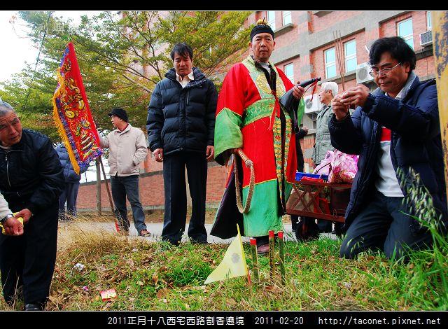 2011西宅西路割香遶境_27.jpg