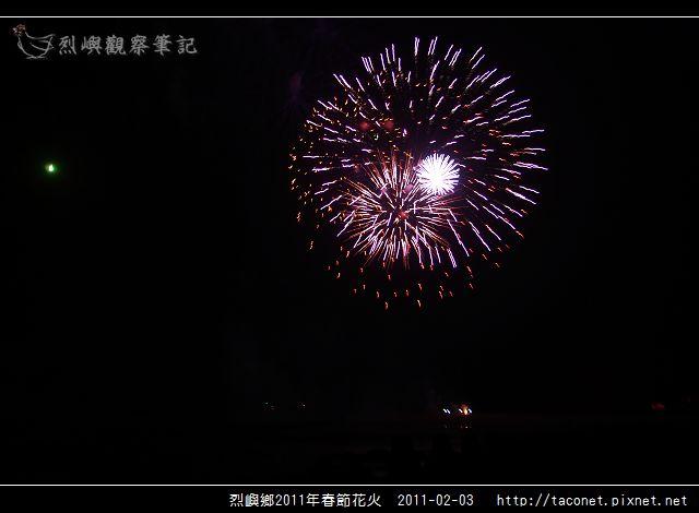 2011烈嶼春節花火_20.jpg