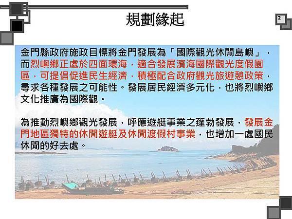 烈嶼遊艇碼頭暨渡假村規劃案_頁面_002.jpg