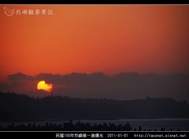 民國100年烈嶼第一道曙光_03.jpg