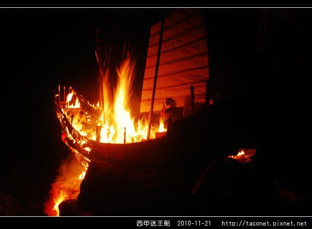 西甲送王船_09.jpg