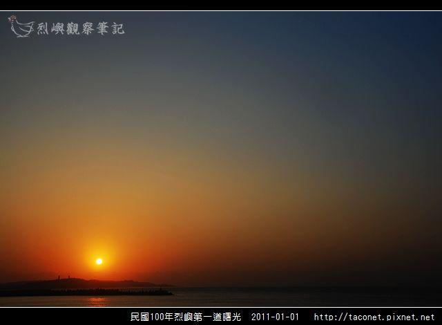 民國100年烈嶼第一道曙光_10.jpg