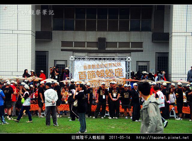 迎城隍千人蜈蚣座_08.jpg