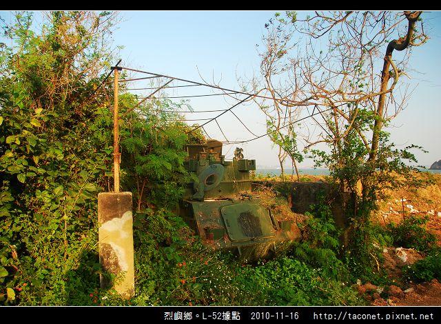 烈嶼鄉。L-52據點_16.jpg