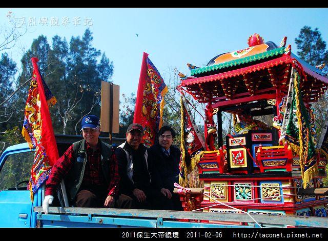 2011保生大帝繞境_14.jpg