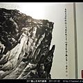 2011驅山走海烈嶼展_13.jpg