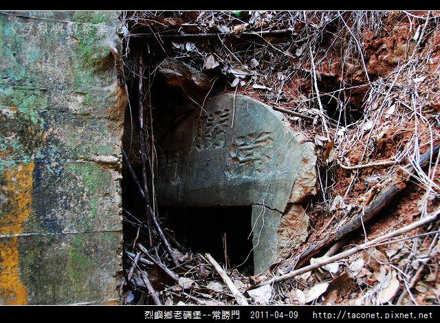烈嶼鄉老碉堡--常勝門 _01.jpg