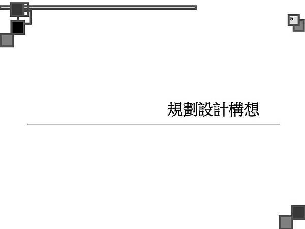 烈嶼遊艇碼頭暨渡假村規劃案_頁面_058.jpg