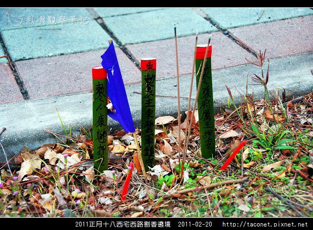 2011西宅西路割香遶境_21.jpg