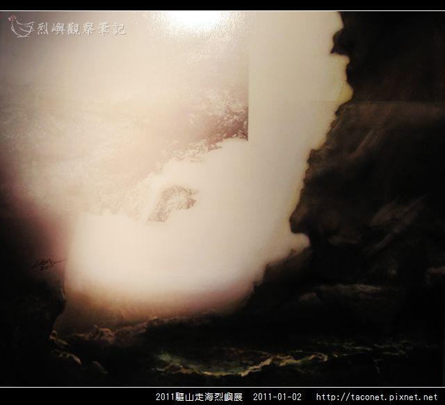 2011驅山走海烈嶼展_36.jpg