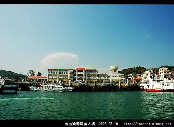 羅厝漁港漁會大樓_01.jpg