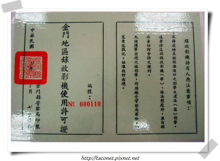 錄放影機使用許可證A.jpg