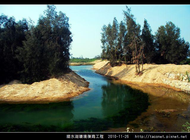 陵水湖環境復育_31.jpg