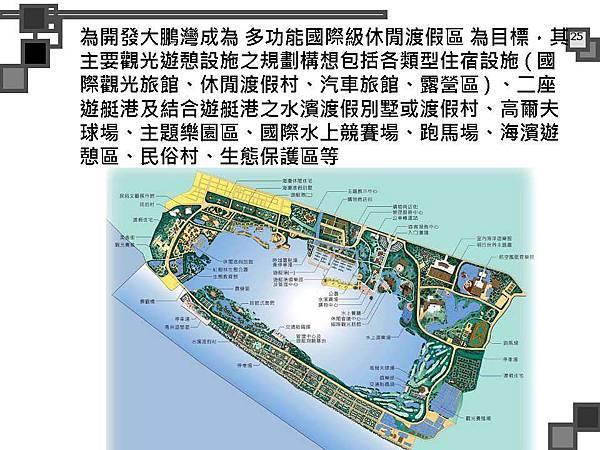 烈嶼遊艇碼頭暨渡假村規劃案_頁面_025.jpg