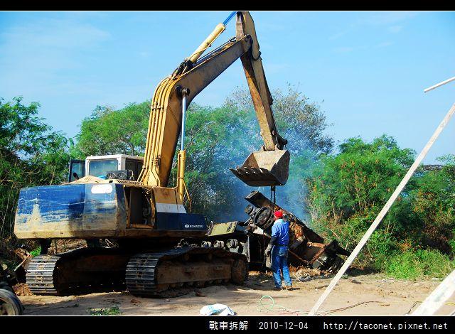 戰車拆解_09.jpg
