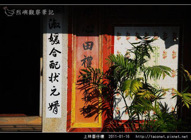 上林番仔樓_11.jpg