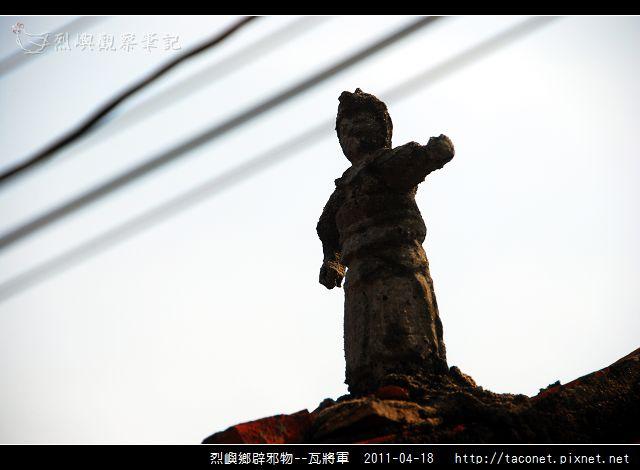 烈嶼鄉辟邪物--瓦將軍_06.jpg